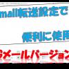Google Gメールで簡単に転送設定!!