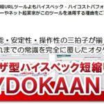 ハイスペックな短縮URL作成ツール「TINYDOKAAN PRO」が使いやすい!