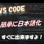 ヴィジュアルスタジオコード 日本語化が簡単にできます。