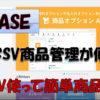 簡単 BASE csv商品管理App を使うと一括商品登録が便利